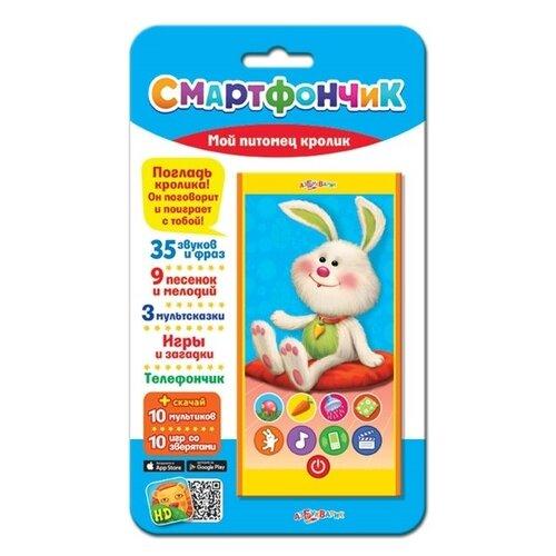 Купить Интерактивная развивающая игрушка Азбукварик Смартфончик Мой питомец кролик , желтый/красный, Развивающие игрушки