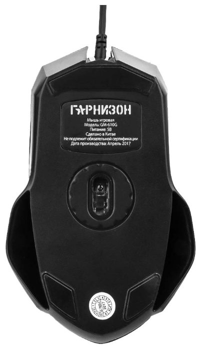 Мышь Гарнизон GM-610G Black USB