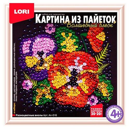 Купить LORI Картина из пайеток Разноцветные виолы Ап-016, Картины из пайеток