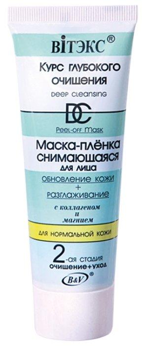 Витэкс Курс Глубокого Очищения маска-пленка снимающаяся обновление кожи + разглаживание