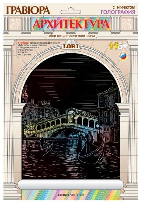 Гравюра LORI Архитектура. Венеция (Гр-449) цветная основа с голографическим эффектом