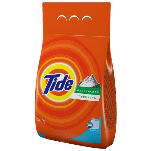 Стиральный порошок Tide Альпийская свежесть (ручная стирка) 1.8 кг пластиковый пакет капсулы альпийская свежесть tide