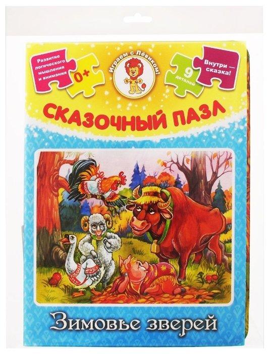 Пазл Улыбка Зимовье зверей (29-7005), 9 дет.