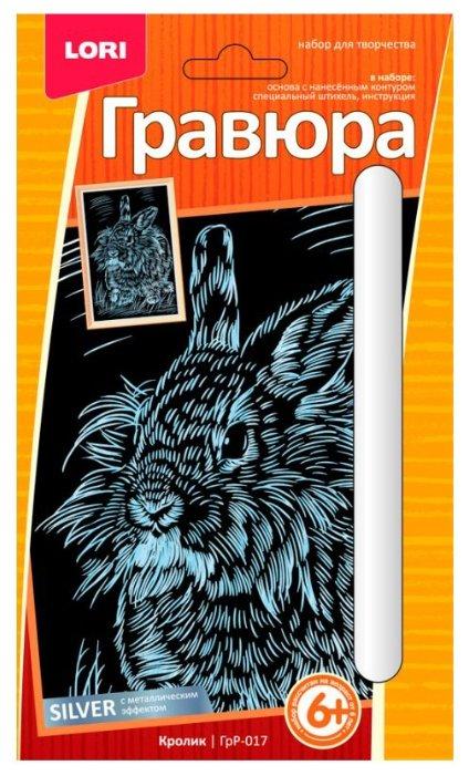 Гравюра LORI Кролик (ГрР-017) серебристая основа