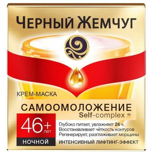 Крем Черный Жемчуг Самоомоложение для лица ночной 46+ 50 мл