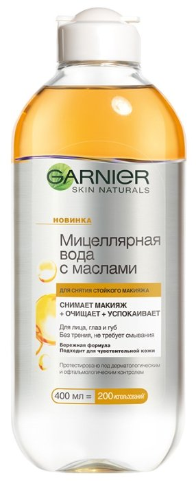 GARNIER мицеллярная вода с маслами