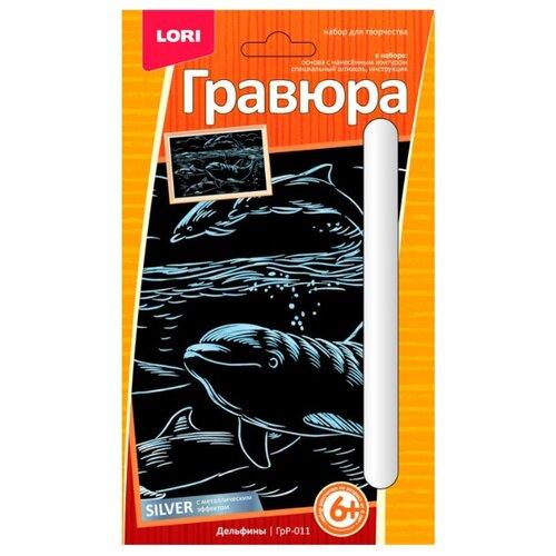 Гравюра LORI Дельфины (ГрР-011) серебристая основа, Гравюры  - купить со скидкой