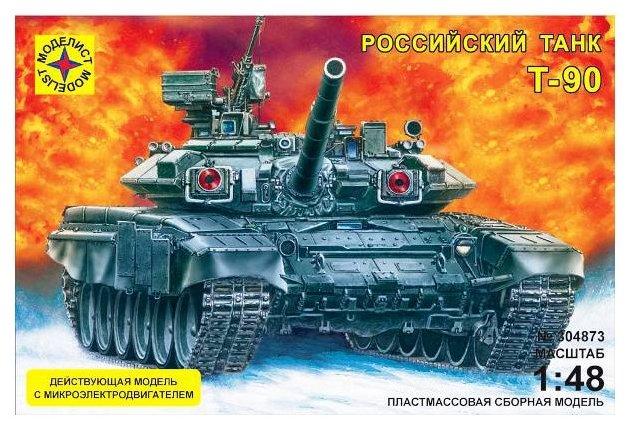 Сборная модель Моделист Танк Т-90 с микроэлектродвигателем (304873) 1:48