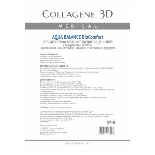 Medical Collagene 3D коллагеновый аппликатор BioComfort Aqua Balance, 25 г