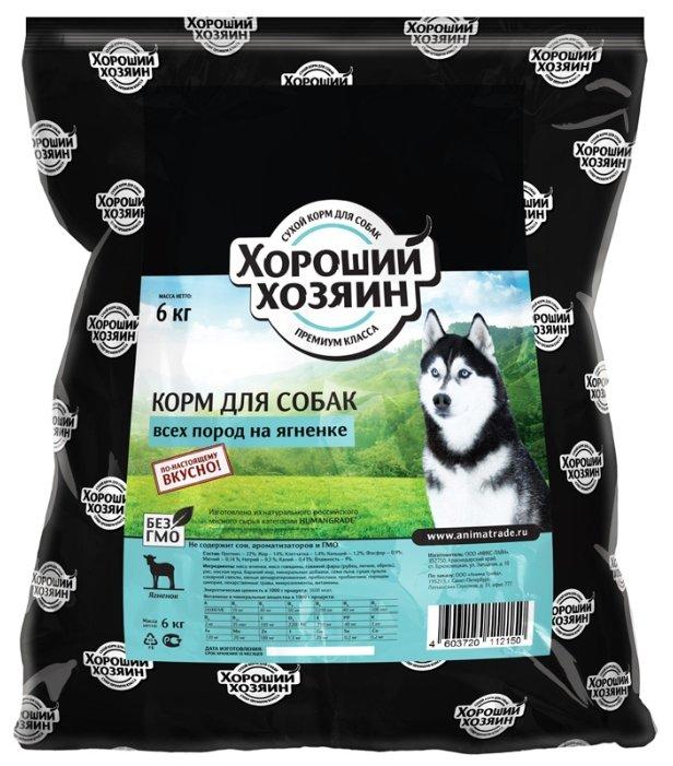 Хороший Хозяин (6 кг) Сухой корм для собак всех пород на ягненке