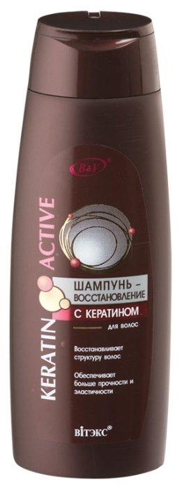 Витэкс шампунь-восстановление Keratin Active с кератином