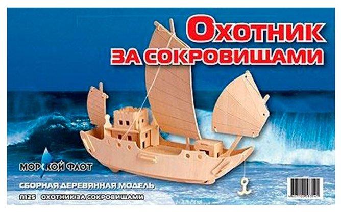 Сборная модель Мир деревянных игрушек Охотник за сокровищами (П125)