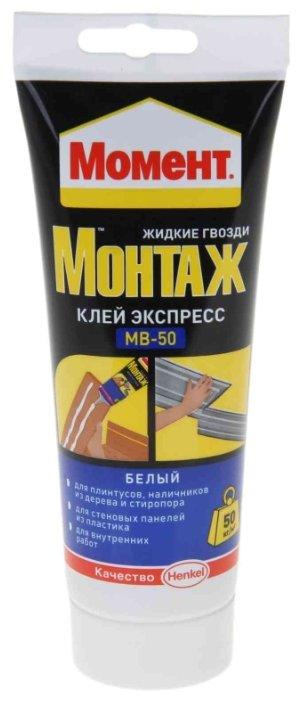 Монтажный клей Момент Монтаж Экспресс МВ-50 универсальный (250 г)