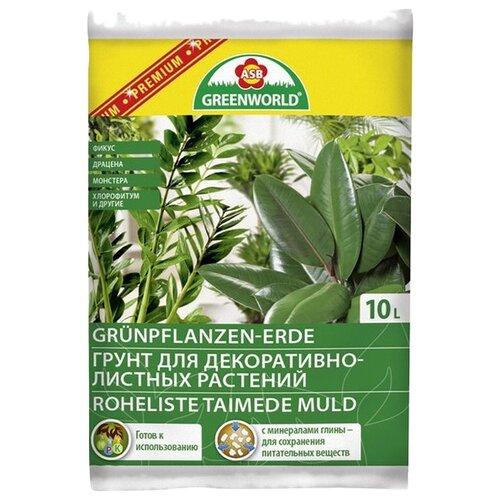 Грунт ASB Greenworld для декоративно-листных растений 10 л.