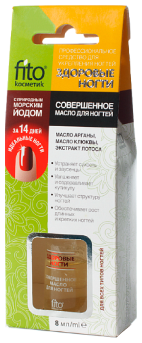 Средство для ногтей Здоровые ногти 8мл Совершенное масло