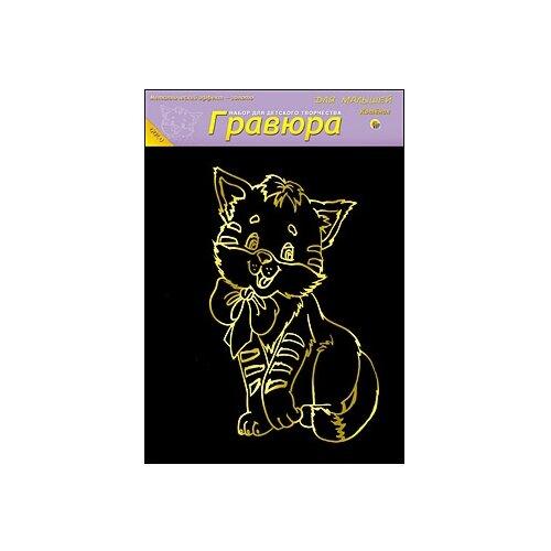Фото - Гравюра Рыжий кот Для Малышей, Котенок, в пакете с ручкой (Г-4862) золотистая основа гравюра рыжий кот зайчик в пакете с ручкой г 9449 цветная основа