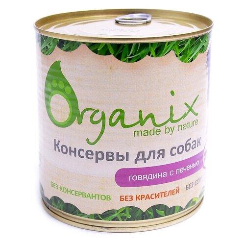 Корм для собак ORGANIX (0.75 кг) 1 шт. Консервы для собак c говядиной и печенью
