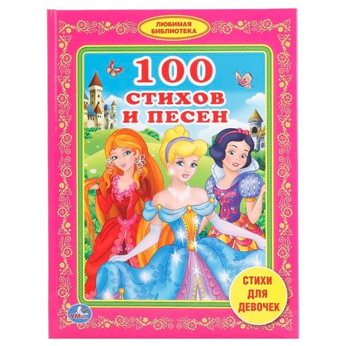 Любимая библиотека. 100 стихов и песенДетская художественная литература<br>