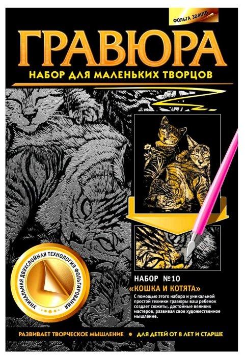 Гравюра Фантазёр Кошка и котята N10 (334040) золотистая основа