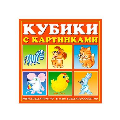 Купить Кубики-пазлы Stellar с картинками 00804, Детские кубики