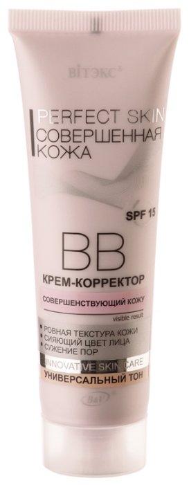Витэкс ВВ крем Perfect Skin SPF 15, 50 мл