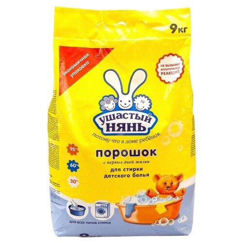 Стиральный порошок Ушастый Нянь Для стирки детского белья 9 кг пластиковый пакетСтиральный порошок<br>