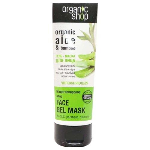 Organic Shop гель-маска Мадагаскарское алоэ увлажняющая, 75 млМаски<br>