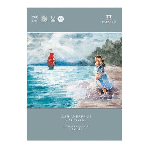 Купить Папка для акварели Лилия Холдинг Палаццо Ассоль 29.7 х 21 см (A4), 260 г/м², 10 л., Альбомы для рисования