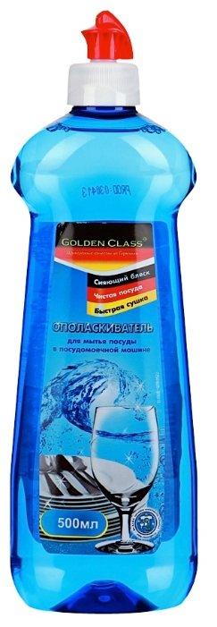 Golden ополаскиватель для посудомоечной машины