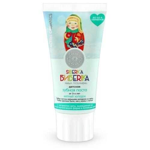 Купить Зубная паста Natura Siberica Мятный холодок 3+ белый/бирюзовый 50 мл, Гигиена полости рта