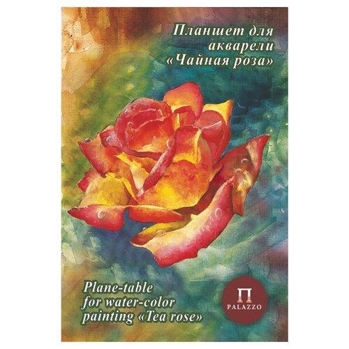 Купить Планшет для акварели Лилия Холдинг Чайная роза Палаццо 29.7 х 21 см (A4), 200 г/м², 20 л., Альбомы для рисования