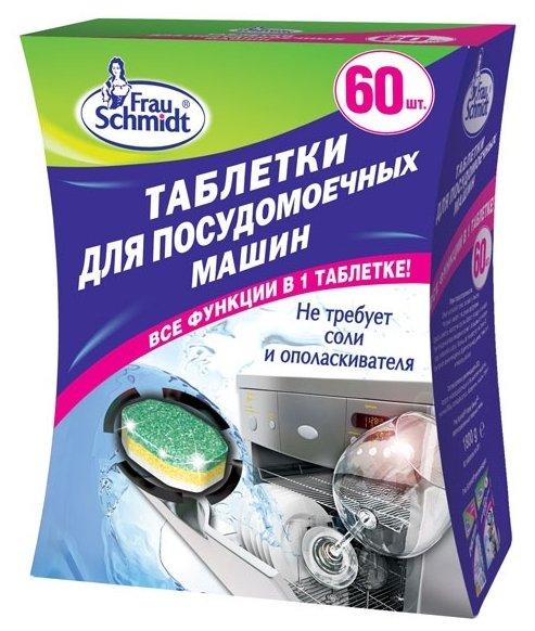 Таблетки для посудомоечных машин FRAU SCHMIDT Все в 1, 15 таб.