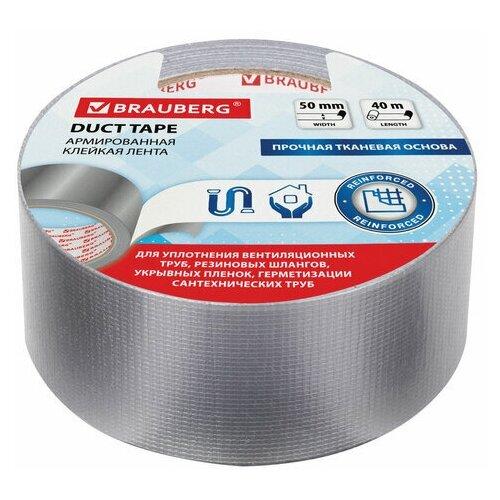 Клейкая лента (скотч) армированная Brauberg (50мм х 40м, прочная тканевая основа) 2шт. (606771) клейкая лента скотч двусторонняя brauberg 25мм х 8м тонкая основа 90мкм 12шт 606425