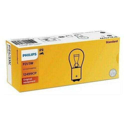Сигнальная автомобильная лампа Philips P21/5W 12V-21/5W (BAY15d). 12499CP