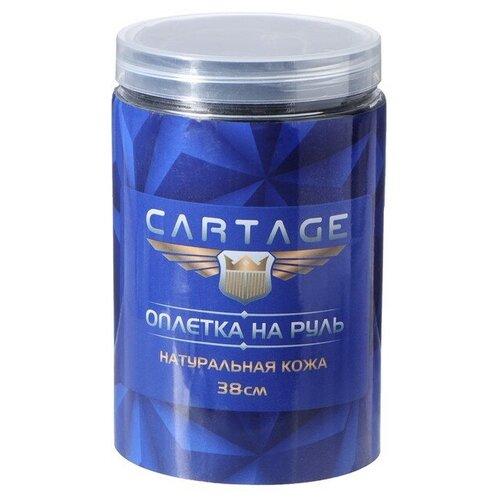 Оплетка/чехол Cartage 3942781 черный