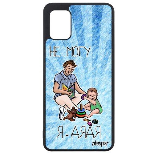 "Чехол на смартфон Galaxy A31, ""Не могу - стал дядей!"" Карикатура Пародия"