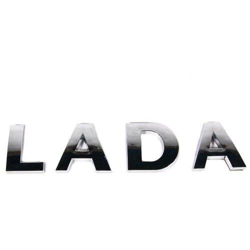 Эмблема Сызрань-Пластик Орнамент задка Lada ВАЗ-2180 (8450008072) серебристый 1 шт.