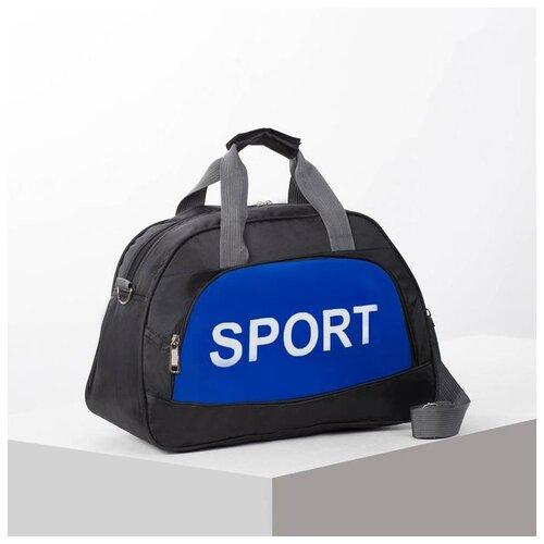 Сумка спорт SPORT, 42*19*29, отд на молнии, н/карман, длин ремень, черно/ярко синий 4685945