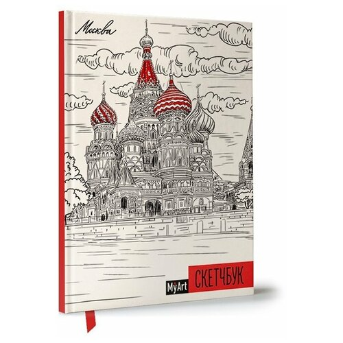Купить Скетчбук Prof-Press Москва 21 х 14.8 см (A5), 100 г/м², 80 л., Проф-Пресс, Альбомы для рисования