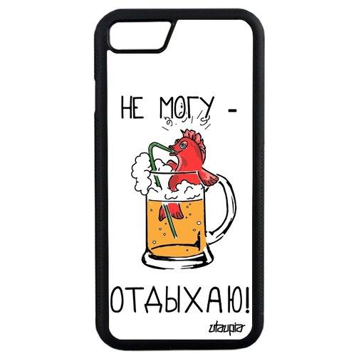 """Чехол для смартфона Apple iPhone SE 2020, """"Не могу - у меня аперитив!"""" Комикс Повод"""