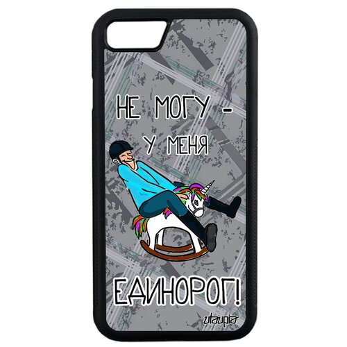 "Чехол для iPhone SE 2020, ""Не могу - у меня единорог!"" Юмор Карикатура"