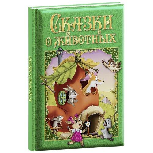 Любимые сказки. Сказки о животных. Развивающая книга недорого