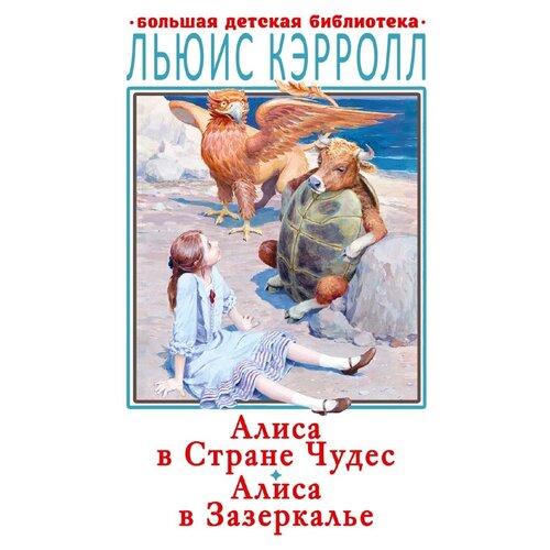 Купить Кэрролл Л. Алиса в Стране Чудес. Алиса в Зазеркалье , Малыш, Детская художественная литература