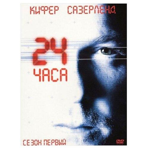 24 часа. Сезон 1 (5 DVD)