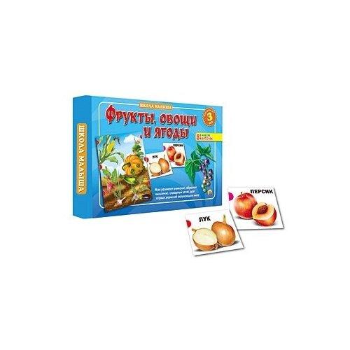 Игра настольная. Школа малыша. Фрукты, овощи И ягоды (набор 8 тематических карточек) 3+ развитие с пеленок мои первые фрукты и овощи 8 двухсторонних карточек