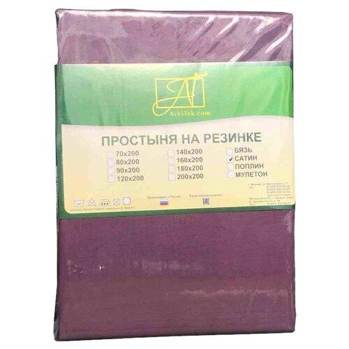 Простыня АльВиТек сатин на резинке 90 х 200 см черничный