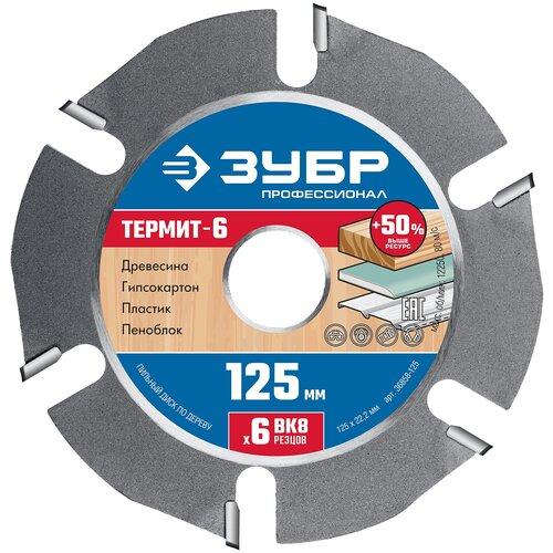 Пильный диск ЗУБР Термит-6 36858-125 125х22.2 мм
