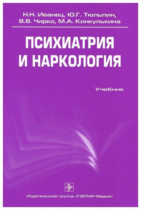 Психиатрия наркология книги космос наркомания