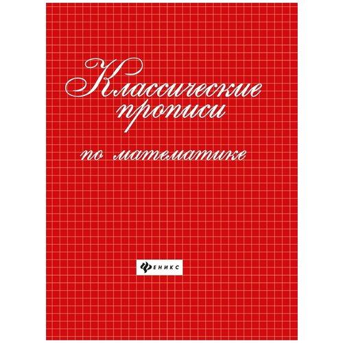 Сычева Классические прописи по математике. 7-е издание классические прописи по математике
