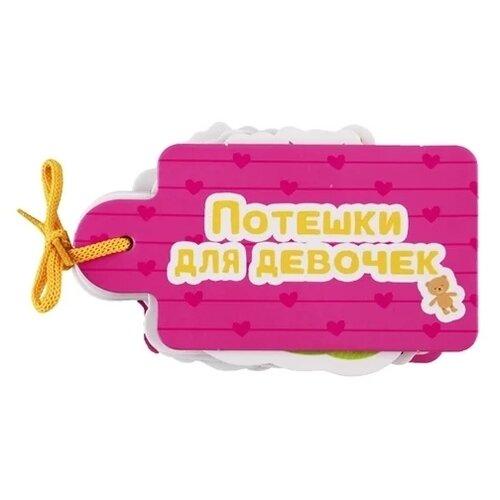Купить Потешки для девочек, Проф-Пресс, Книги для малышей
